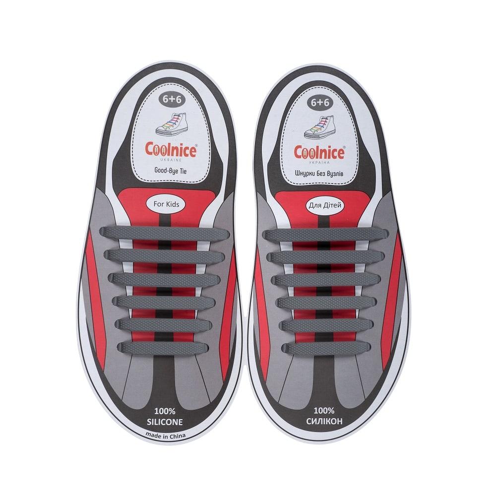 Силиконовые шнурки Coolnice детские 6+6 серые